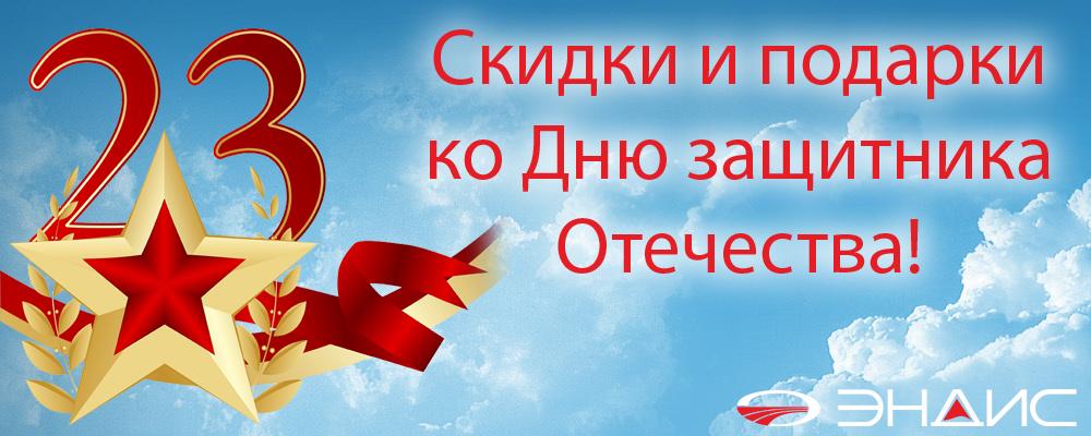 Акция ко Дню Защитника Отечества!