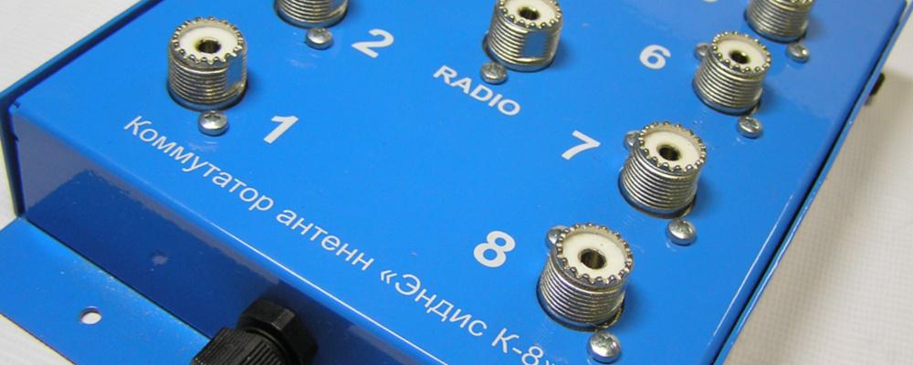 Коммутатор антенн «Эндис К-8»
