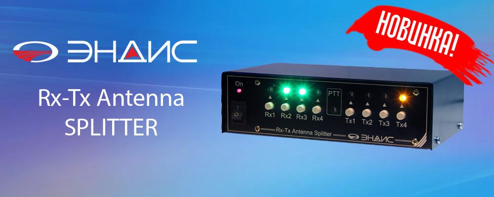 Rx-Tx Antenna Splitter
