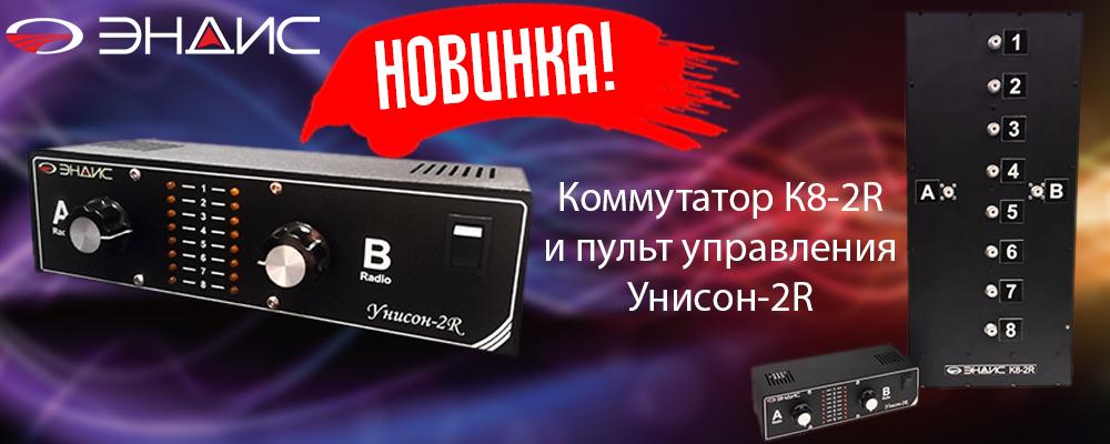 Унисон-2R+K8-2R