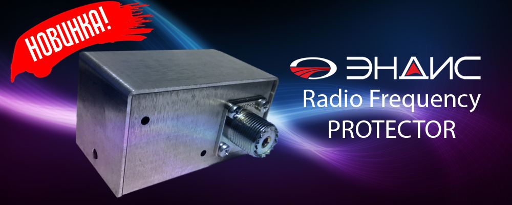 "Radio Frequency Protector ""Эндис"""
